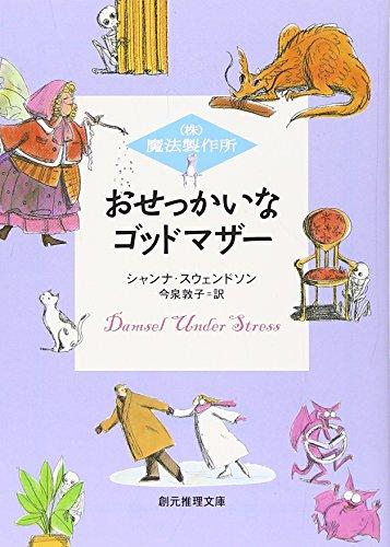 おせっかいなゴッドマザー―(株)魔法製作所 (創元推理文庫)