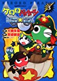 Treasures of Keroro Pirates Sgt special training ? large Red Sea stars! (3) (Kadokawa Comics Ace 269-3) (2011) ISBN: 4047156736 [Japanese Import]