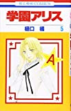 Gakuen Alice Vol.5 (In Japanese)