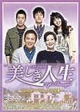 [DVD]美しき人生 DVD-BOXIV