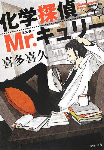 【レビュアー大賞課題図書】化学探偵Mr.キュリー