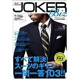 Men's JOKER BIZ 2014年Vol.8 小さい表紙画像