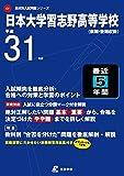 日本大学習志野高等学校 平成31年度用 【過去5年分収録】 (高校別入試問題シリーズC7)