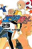 エリアの騎士(23) (講談社コミックス)