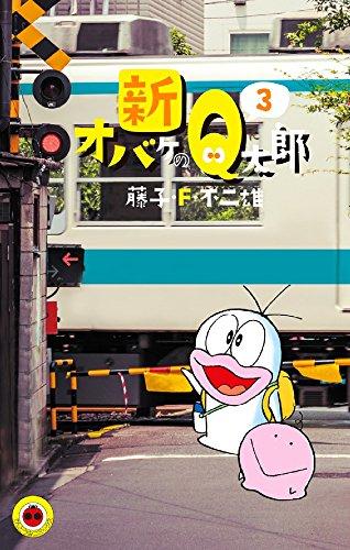 新オバケのQ太郎 3 (3) (てんとう虫コミックス)