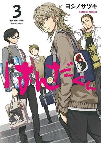 はんだくん(3) (ガンガンコミックス)