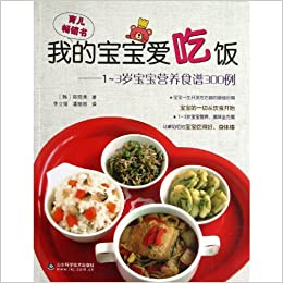 My baby loves to eat 300 nutritious recipes for 1to3 year old baby my baby loves to eat 300 nutritious recipes for 1to3 year old baby chinese edition han zheng xian mei 9787533163488 amazon books forumfinder Images