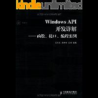 Windows API开发详解:函数、接口、编程实例