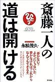 「斎藤一人の道は開ける」永松 茂久