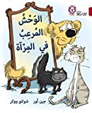 Collins Big Cat Arabic – Monster in the Mirror