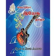 ஸ்தோத்திரம் இயேசு நாதா (Sthothiram Yesu Natha) - Guitar Western Notations: Play & Sing Along (Tamil Edition)