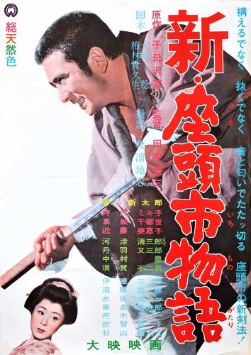 New Tale of Zatoichi POSTER Movie (1963) Japanese Style A 11 x 17 Inches