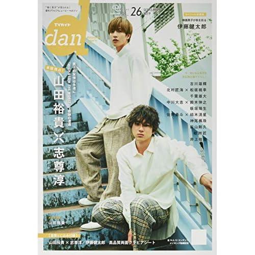 TVガイド dan Vol.26 追加画像