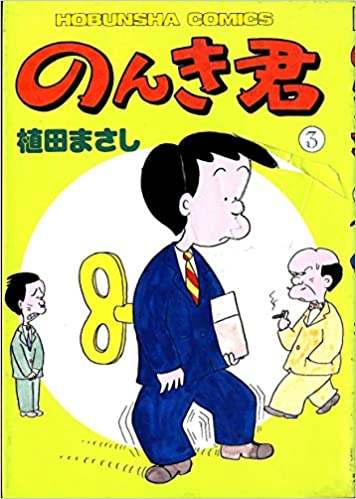 のんき君 3 (芳文社コミックス) ...