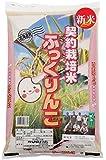 【精米】北海道産 契約栽培米 白米 ふっくりんこ 5kg 平成29年産