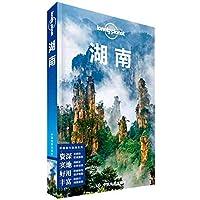 孤独星球Lonely Planet旅行指南系列:湖南(第二版)