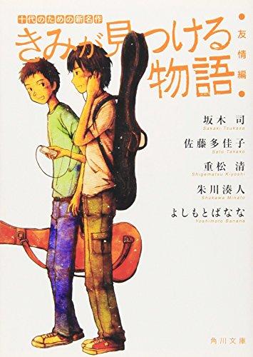 きみが見つける物語 十代のための新名作 友情編 (角川文庫)
