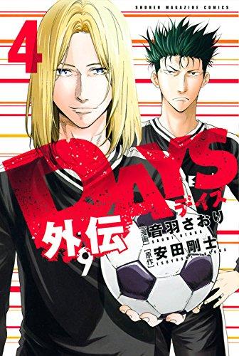 DAYS外伝(4) (講談社コミックス)