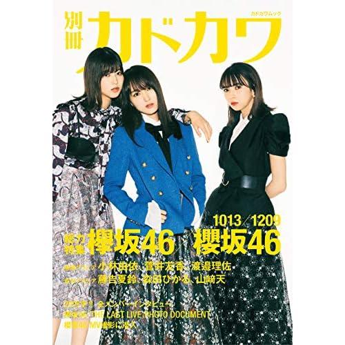 別冊カドカワ 欅坂46 / 櫻坂46 表紙画像