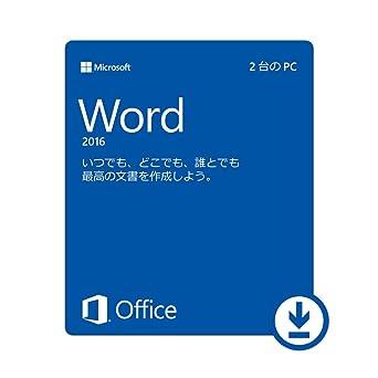 amazon co jp microsoft word 2016 最新 永続版 オンラインコード