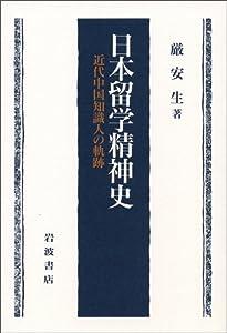 Tankobon Hardcover Nihon ryu¯gaku seishinshi: Kindai Chu¯goku chishikijin no kiseki (Japanese Edition) [Japanese] Book