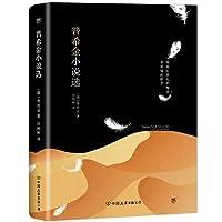 普希金小说选(全新修订珍藏版)