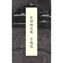 kojimaryuu koujinnkushidai (Japanese Edition)