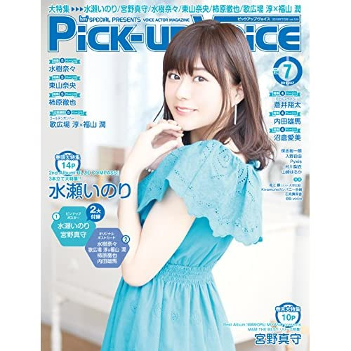 Pick-up Voice 表紙画像