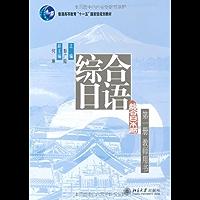 综合日语(第1册)(教师用书)(本书不提供光盘下载链接) (普通高等教育十一五国家级规划教材)