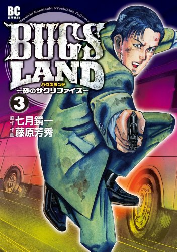 BUGS LAND 3 (ビッグコミックス)