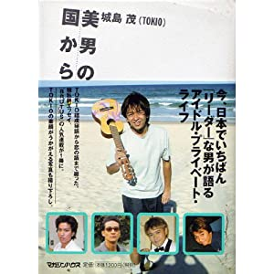 『城島茂 2000 「美男の国から」』