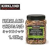 ★【KIRKLAND】カークランド ミックスナッツ (無塩) 1.13kg ★カークランドの人気定番商品 大容量