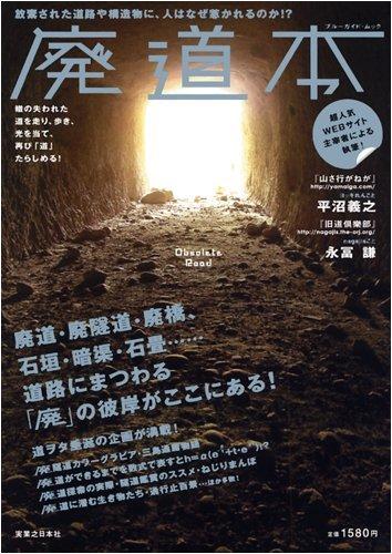 廃道本(ブルーガイド・ムック)