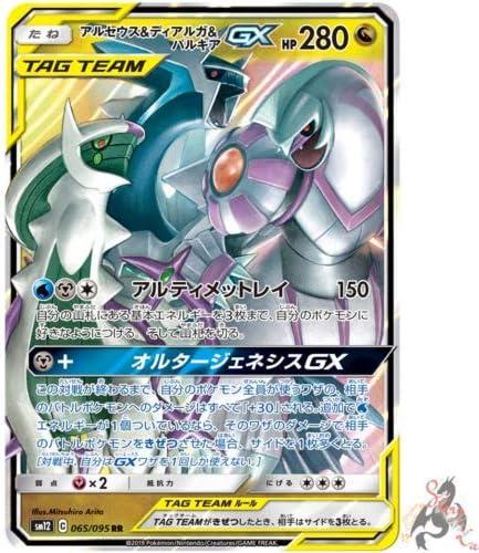 ポケモン カード ドラゴナイト SM9 ホロー 065/095 日本