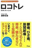 ロコトレ ロコモ・トレーニング (アスコム健康ブック 予約の取れないドクターシリーズ)