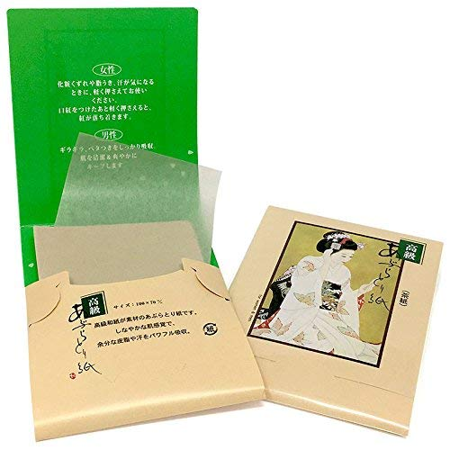 Japanese Premium Oil Blotting Paper 200 Sheets (B), Large 10cm x7cm