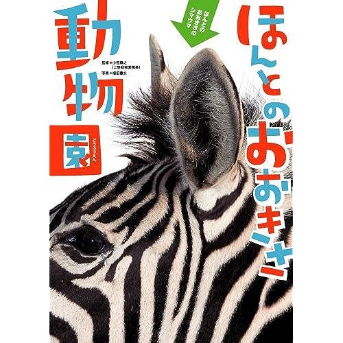 学研 ほんとのおおきさ動物園