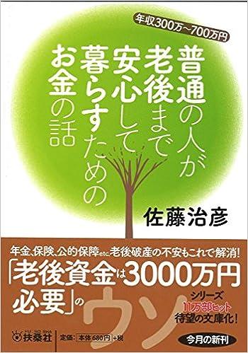 年収300万~700万円 普通の人が老後まで安心して暮らすためのお金の話 (扶桑社文庫)