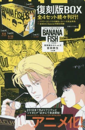 BANANA FISH 復刻版BOX vol.2 (特品)