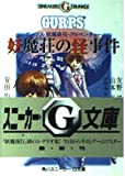 Mystery of the mystics Chuang - GURPS - Apparitions Stalk Night Adventure (Kadokawa Sneaker Bunko ?G) (1995) ISBN: 4044614318 [Japanese Import]