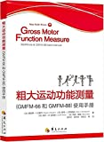 img - for          GMFM-66 GMFM-88           book / textbook / text book