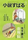 小説すばる 2016年 02 月号 [雑誌]
