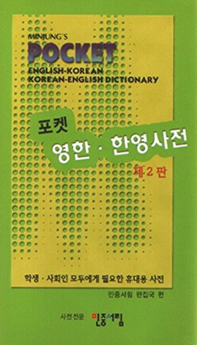 Download Minjung's Pocket English-Korean/Korean-English Dictionary ebook