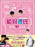 絶対彼氏~My Perfect Darling~<台湾オリジナル放送版> DVD-BOX1