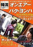 Korean stars 5 Aitakute (2008) ISBN: 4048946749 [Japanese Import]