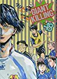 GIANT KILLING Vol.48
