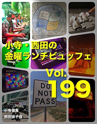 小寺・西田の「金曜ランチビュッフェ」Vol.199