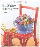 ちょっとの糸で可愛いニット小物―いますぐあみたい! (セレクトBOOKS)