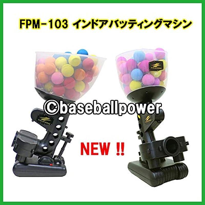 야구 실내 배팅 머신 FPM-103 AC 어댑터 포함