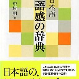 日本語 語感の辞典 中村 明 本 通販 Amazon